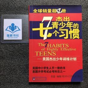 杰出青少年的七个习惯