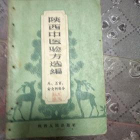 陕西省中医验方选编(外,五官,针灸部分)