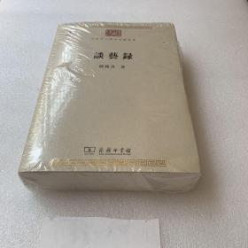 中华现代学术名著丛书:谈艺录(钱钟书著作)未拆封