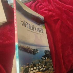 云南省旅游交通图册