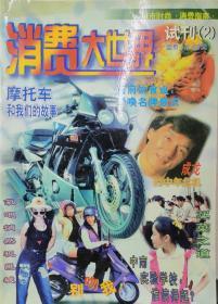 消费大世界1995年试刊号2