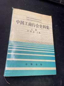 中国工商行会史料集(上册)