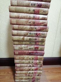 中国抗日战争时期大后方文学书系全套20册