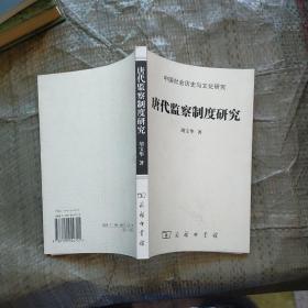 唐代监察制度研究  一版一印   内页干净  实物拍图