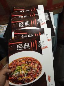 经典川菜100款