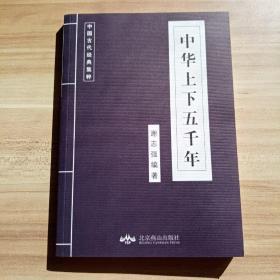 中国古代经典集萃  中华上下五千年(库存   1)