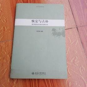 恢宏与古朴:秦汉魏晋南北朝的物质文明
