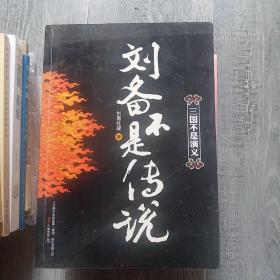 刘备不是传说:人性深处五颜六色的善恶美丑