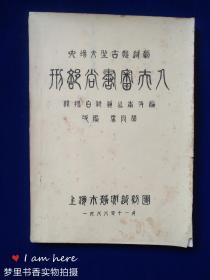 六场大型古装越剧:刑部尚书审夫人(油印)