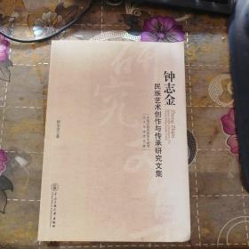 钟志金民族艺术创作与传承研究文集