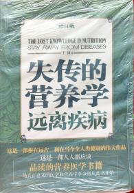 失传的营养学 远离疾病(修订版)