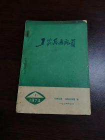 工农兵通讯员 吉林日报