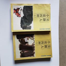 吴趼人小说四种(上下)