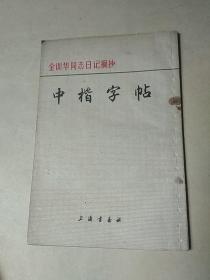 中楷字帖-金训华同志日记摘抄