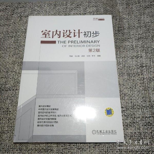 室内设计初步(第2版)