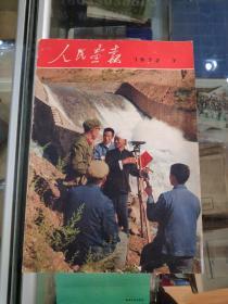 人民画报1972(7)