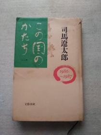 司马 辽太郎この国のかたち 一 1986-1987 (文春文库) (司马辽太郎)日文原版书