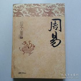 中华传世经典无障碍读本(05):周易