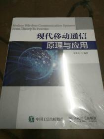 现代移动通信原理与应用