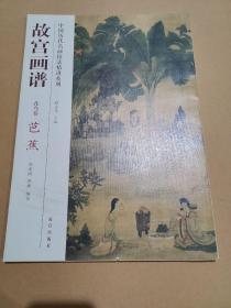 中国历代名画技法精讲系列·故宫画谱:花鸟卷 芭蕉