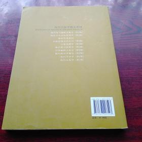 中国编辑出版史(第2版)——现代出版学精品教材