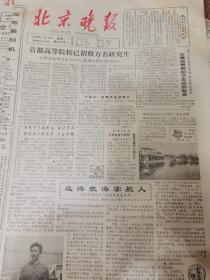 《北京晚报》【商业部决定向全国推广茶叶冰棍;最后的真迹——怀念李苦禅先生,有作品照片】
