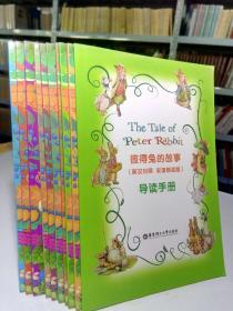 彼得兔的故事雙語有聲版全十冊(一版一?。? error=