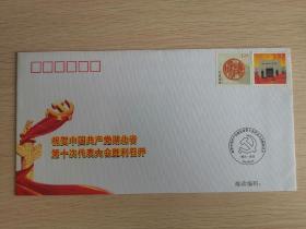 湖北省第十次党代会纪念封