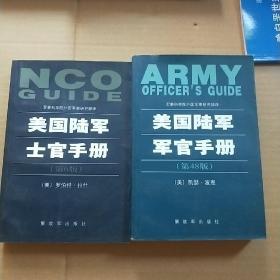 美国陆军士官手册+军官手册(2册合售)