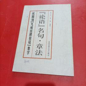 论语名句章法 欧阳询《九成宫醴泉铭》集字