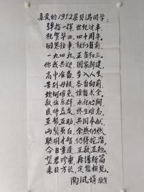 保真书画,陶凤娟教授四尺整纸书法一幅《赠贝满女中同学》。陶凤娟,北京师大书法学科奠基人之一,欧阳中石就是由陶凤娟引进的优秀人才。