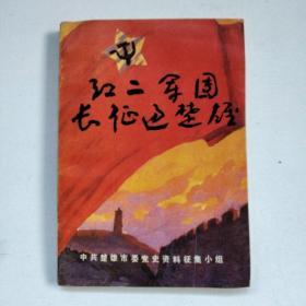 红二军团长征过楚雄