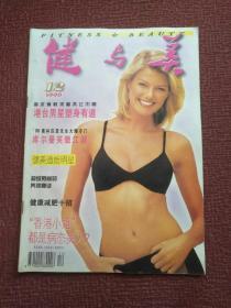 健与美1998 12