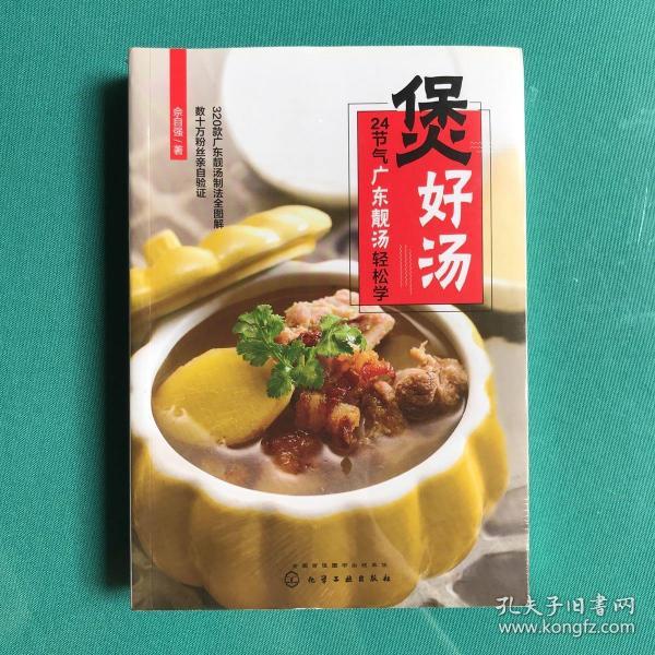 煲好汤 24节气广东靓汤轻松学 (塑封95品)
