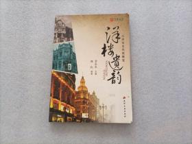 今晚丛书·洋楼遗韵:天津历史风貌建筑概览