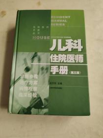 住院医师手册丛书:儿科住院医师手册(第3版)