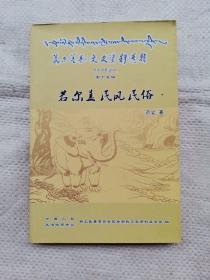 若尔盖民风民俗(若尔盖县文史资料选辑第十五辑)
