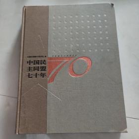 中国民主同盟70年(1949-2011)