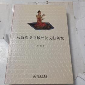 从敦煌学到域外汉文献研究
