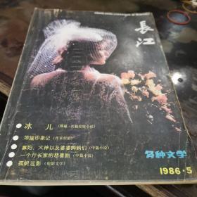 长江,多种文学(1986年5月)