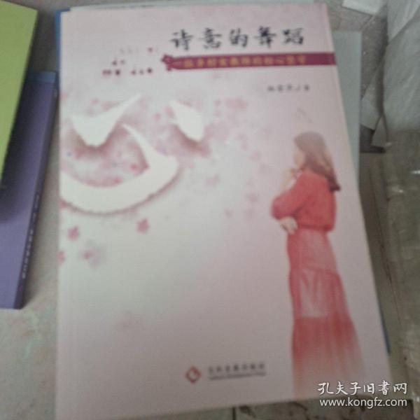诗意的舞蹈:一位乡村女教师的初心坚守