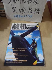 战机 VOL4总第212期