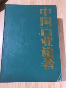 中国百业论著(精装)