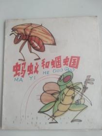 蚂蚁和蝈蝈