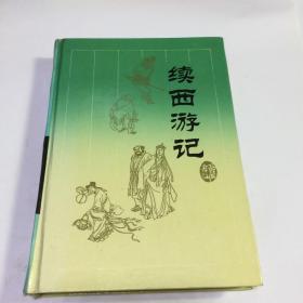 续西游记(精装).