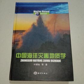 中国海洋灾害地质学