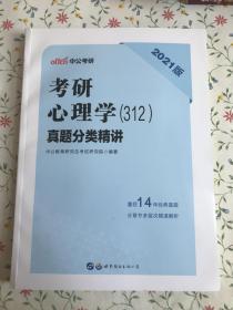 中公教育2021考研心理学(312):真题分类精讲