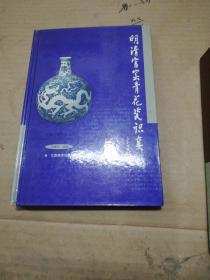 明清官窑青花瓷识真(精)/中国文物识真丛书