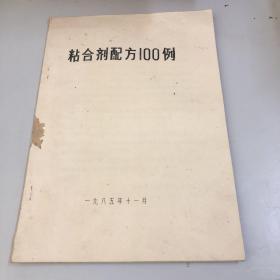 粘合剂配方100例(如图)