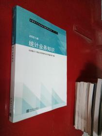 统计业务知识(初级中级2021版全国统计专业技术资格考试用书)